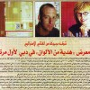 al_fajr29-2006
